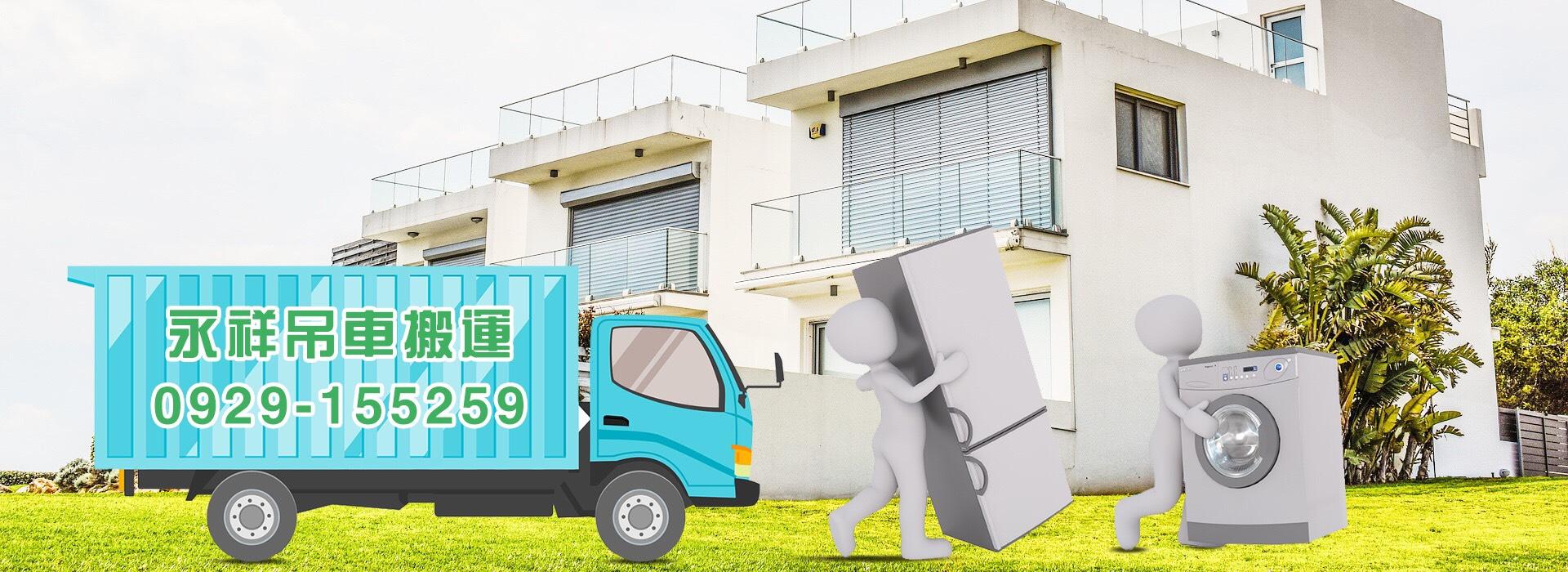 搬家公司 台南搬家、屏東搬家、平價的高雄吊車搬家公司現在搬家就送紙箱!